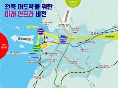 전북도, '미래형 SOC 전망과 전북의 준비' 토론회 개최