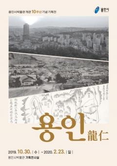 용인시, 용인시박물관 개관 10주년 '용인龍仁' 기획전 개최
