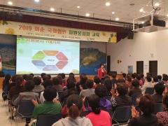 화순군, 2019 화순 국화향연 자원봉사자 교육 시행