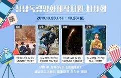 성남문화재단, '성남독립영화제작지원 시사회' 개최