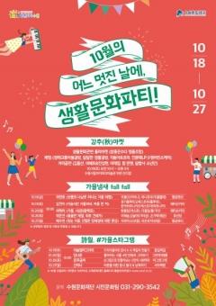 수원문화재단, 생활문화 활성화 '생활문화파티' 개최