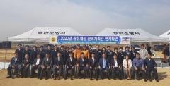 경기도의회 안전행정위원회, 공유재산 현지 확인 실시
