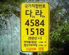장흥군, 지역민 안전 확보 '국가지점번호판' 설치