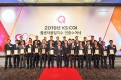 한국표준협회, '2019년 KS-CQI' 조사 발표...평균 73.9점·전년 대비 1.5점 ↓