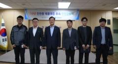 인천항만공사, '인천항 태풍대응 안전간담회' 개최