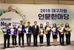 대구시, 18일 '2019년 대구자활인문한마당' 개최
