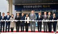 경북도, 영일신항만에 '안전로봇실증센터' 개소