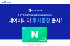 삼성증권, '네이버페이 투자통장' 출시…월 최대 5만 네이버페이 포인트 적립