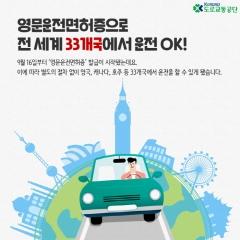 도로교통공단, 영문운전면허증 발급 한 달 만에 10만 건 돌파