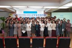 삼육보건대 간호학부 산학협력협의회 개최