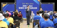 의왕시, '2019 장애인 한마음 체육대회' 성료