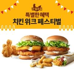맥도날드, 일주일간 '치킨 위크 페스티벌'