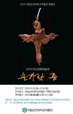 순천대, '2019 여순평화예술제 : 손가락 총' 특별전