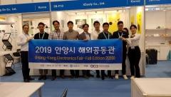안양시, 아시아 최대 '홍콩 ICT 시장' 공략