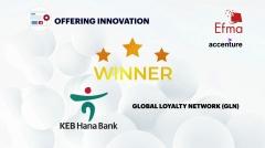 KEB하나은행 GLN, 글로벌 시상식서 혁신 부문 금상