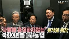 '사람에 충성하지 않는' 윤석열 검찰총장, 국회의원을 대하는 법