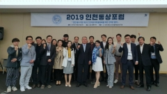 인하대, 인차이나포럼·인천통상포럼 개최...산·학·관 네트워크 구축