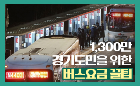 1,300만 경기도민을 위한 버스요금 꿀팁