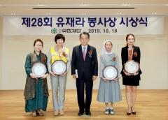 유한재단, 제 28회 유재라 봉사상 시상식 개최