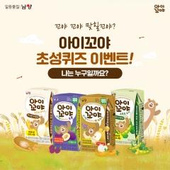남양유업, '아이꼬야 베이비음료' 출시 기념 이벤트