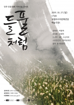 아시아문화원, 민주·인권·평화 가치나눔콘서트 '들풀처럼' 개최