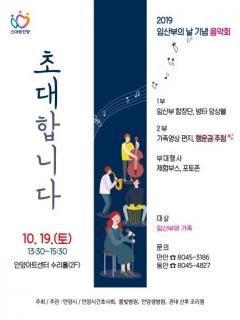 안양시, 임산부의 날 기념 '천사와 함께 리듬을' 가족 음악회 개최