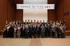 전북대, 개교 72주년 기념식 거행