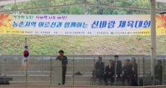 경산시노인복지관, '어르신 신바람 체육대회' 개최