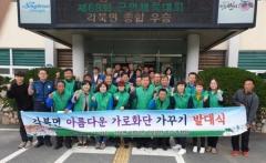 청도군 각북면, '아름다운 가로화단 가꾸기 발대식' 개최