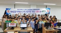 대구대, 지역 청소년 대상 SW 및 창업교육 실시