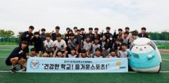 대구FC, 지역학교 찾아 축구 클리닉 및 사인회 실시