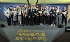 콘진원, '2019년 대중문화예술 제작스태프대상' 시상식 개최