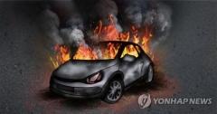 제천 청풍서 승용차에 화재…남성 1명 사망