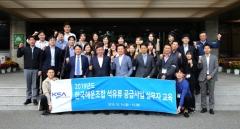 한국해운조합, 석유류공급사업 직무능력 향상 및 클레임 대응 역량 강화 교육