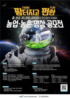 농정원, '팜(Farm)' 터지고 '펀(Fun)'한 농업·농촌 영상 공모전 개최