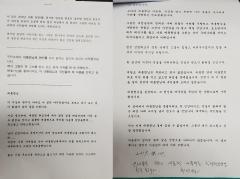 """최순실, 박근혜에 """"대통령님은 무죄···생이 끝나는 날까지 사죄"""" 편지"""