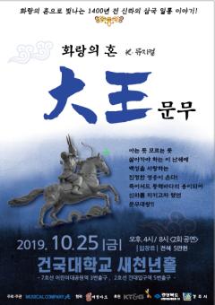 뮤지컬 '화랑의 혼 대왕문무' 전국 투어...25일 건국대 새천년관 공연