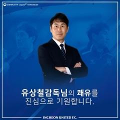"""유상철 인천 감독, 건강 악화로 입원…""""황달 증세에 정밀검사 예정"""""""