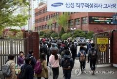 """5만명 몰린 삼성그룹 하반기 GSAT…""""상반기보다 평이"""""""