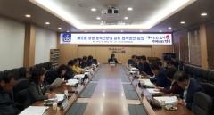 경주·포항·울산, 농축산분야 2차 교류 실무회의 개최