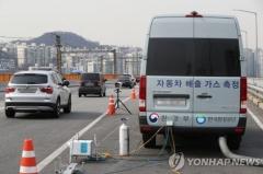 11월15일까지 자동차 배출가스 특별 단속…미세먼지 줄이기 총력