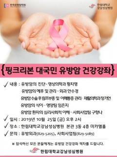 한림대강남성심병원, 핑크리본 캠페인 '유방암 건강강좌' 개최