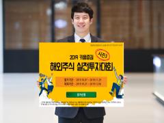 키움증권, '2019 해외주식 실전투자대회 시즌3' 대회 시작