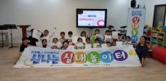 인천 미추홀구, 온마을학교 '신나는 실내놀이터' 수료식 개최