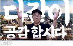 도성훈 인천시교육감 출연 `공감` 영상, 1주일 만에 조회 수 2만 돌파