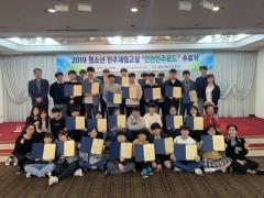 인천시교육청, '청소년 민주체험교실 민주로드 최종발표회 및 수료식' 개최