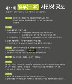 한진그룹 일우재단, '제11회 일우 사진상' 공모전