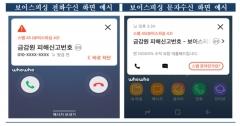금감원-후후앤컴퍼니, 업무협약…'보이스피싱 전화‧문자 안내 서비스'