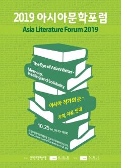 국립아시아문화전당, '아시아문학 공개토론회' 개최