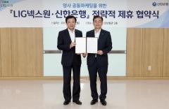 신한은행, LIG넥스원과 협력기업 금융지원 위한 업무협약